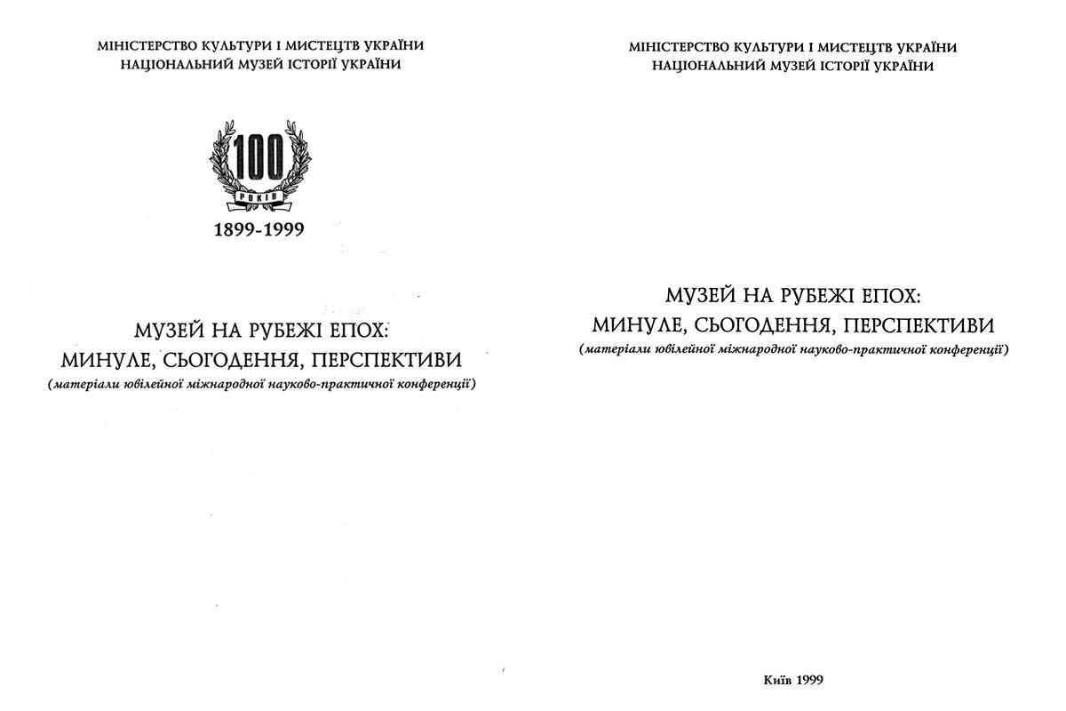 https://goldenukr.com.ua/ffiles/conferentsii/1999_zbirnyk-nmiu/1999_zb-nmiu-100_1-2.jpg